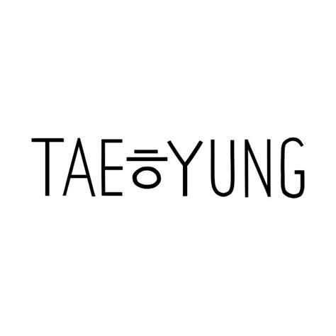 kim taehyung korean spelling taehyung bts bts onesie teepublic