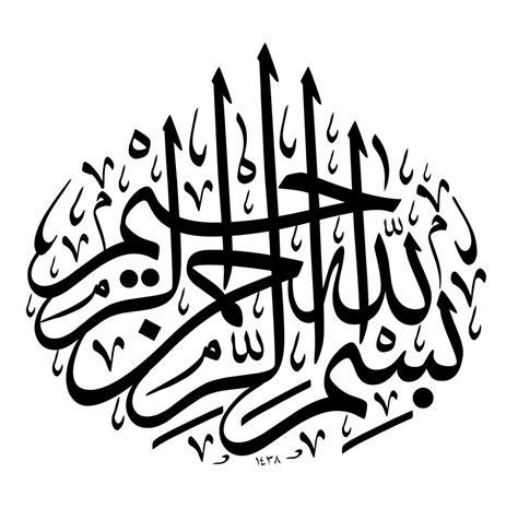 Wedding Font Arabic by Free Islamic Calligraphy