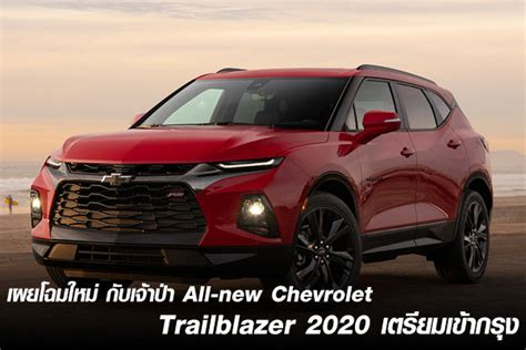 all new chevrolet trailblazer 2020 เผยโฉมใหม ก บเจ าป า all new chevrolet trailblazer 2020