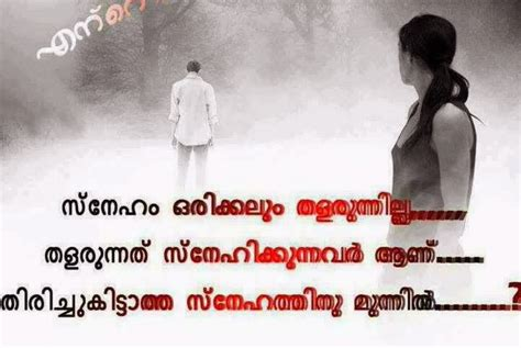 quotes about waiting for her in malayalam heart touching love quotes in malayalam quotesgram