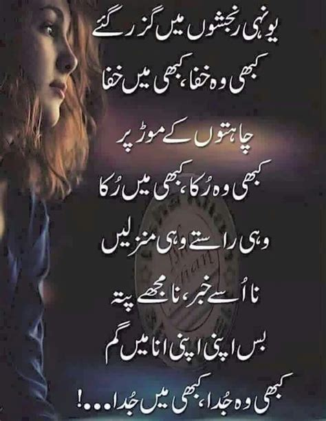 ashar arabic 1000 images about urdu poetry on pinterest koi the
