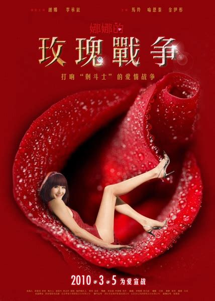 film china rose nana s rose war 娜娜的玫瑰戰爭 2010 xie na li chengxuan jin