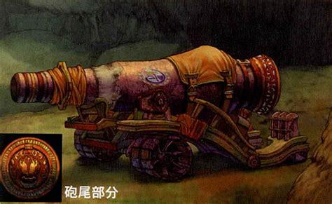 Machina Cannon image machina cannon artwork2 ffx png the