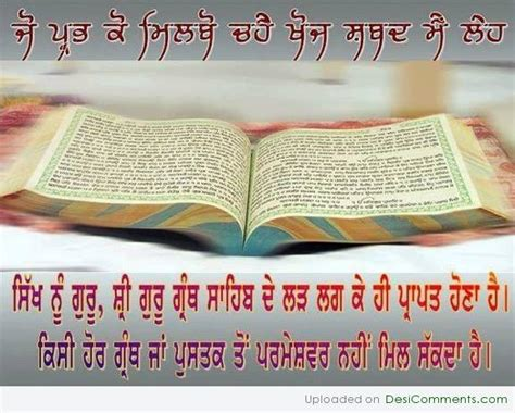 Wedding Quotes Guru Granth Sahib by Quotes From Guru Granth Sahib Ji In Images