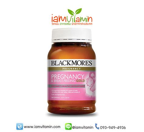Blackmores Pregnancy And Breastfedding ขาย blackmores pregnancy gold ว ตาม น