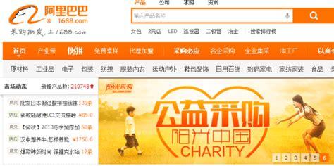 alibaba b2b 1688 china internet watch