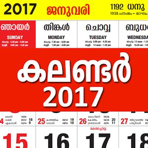 Calendar 2017 Pdf Malayalam Malayalam Calendar 2017 Pdf Deepika Calendar Template 2017