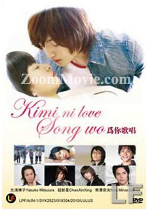 film love japanese kimi ni love song wo dvd japanese movie english subtitled