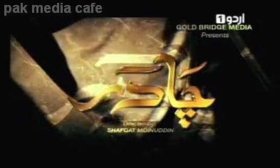 chaddar by urdu 1 episode 43 ~ pak tv gallery