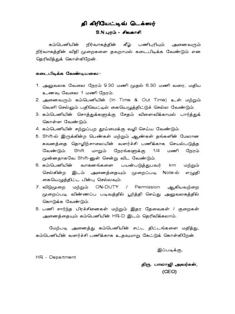 appointment letter format for jewellery appointment order tamil