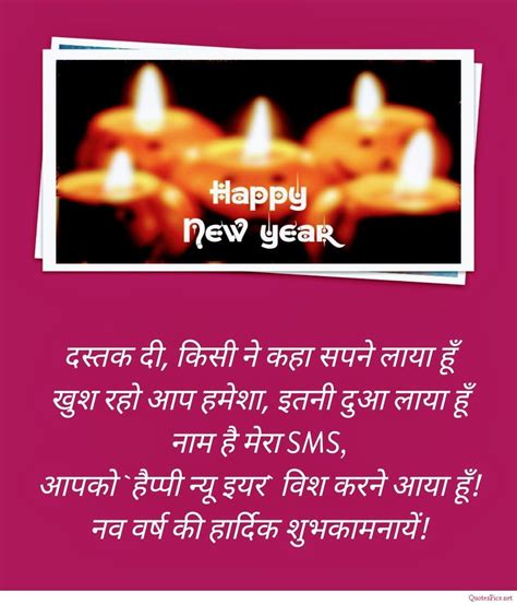 happy new year text meesage hindi new year 2019 wishes in happy new year in message quotes images