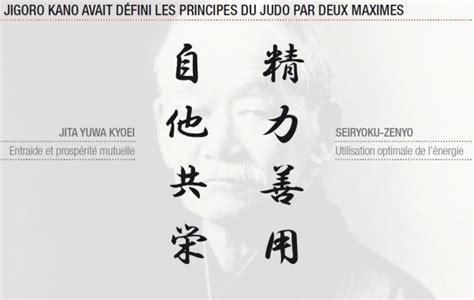 Important Les Principes Et Fondements Du Judo 224 Lire