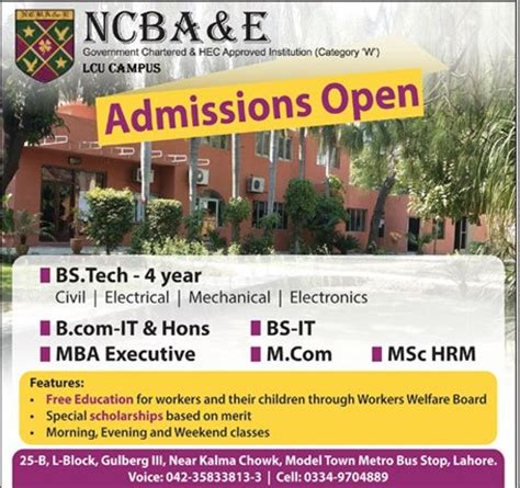 ncba&e admission 2018 admission form & entry test result