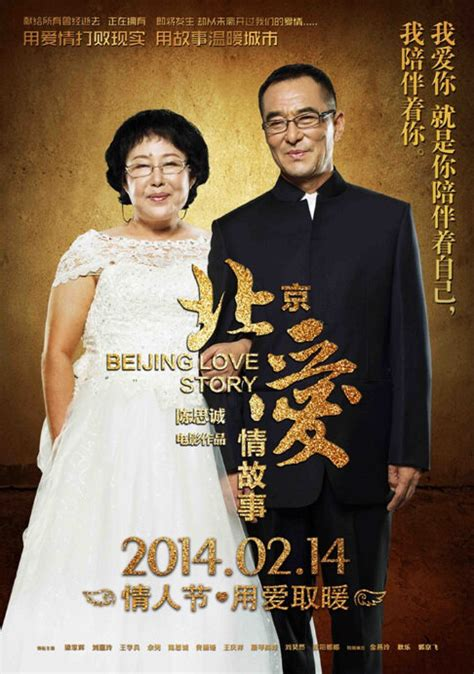 film china love story photos from beijing love story 2014 movie poster 21
