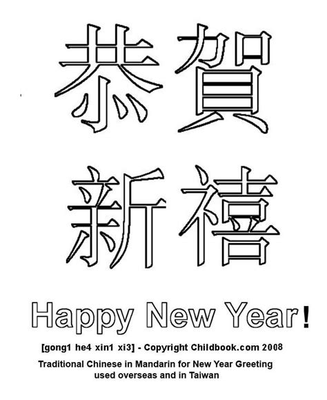 printable writing happy new year coloring pages for children characters