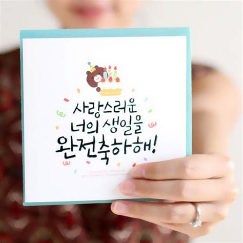 download mp3 happy birthday korean korean birthday card pop up style free shipping cool