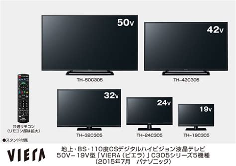Tv Panasonic C305 パナソニック エントリークラスの液晶テレビ viera c325 c305 シリーズ計7機種を発売 itmedia lifestyle