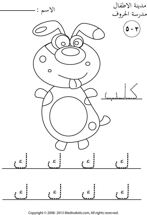 letter s worksheets 1000 images about arabisch lernen on 1437