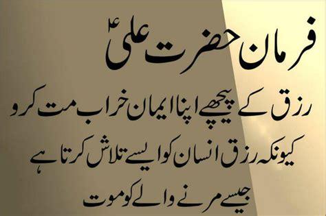 Urdu Quotes Hazrat Ali A S Quotes In Urdu Aqwal E Zareen Photos Hd