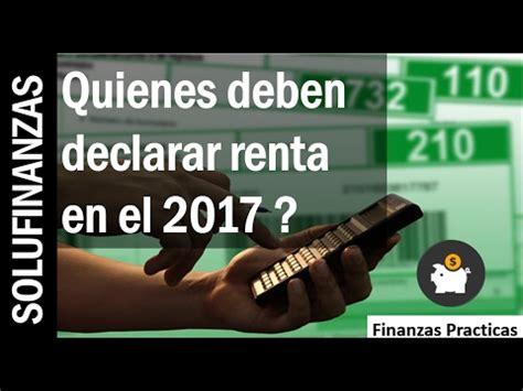 quines deben declarar renta en 2015 quienes deben declarar renta en el a 241 o 2017 youtube