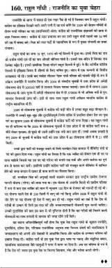 Mahatma Gandhi Biography In Essay by Biography Of Rahul Gandhi In
