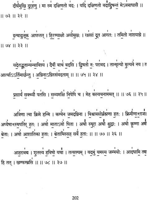Mantravalli - Sacred Chants from Taittiriya-Aranyaka