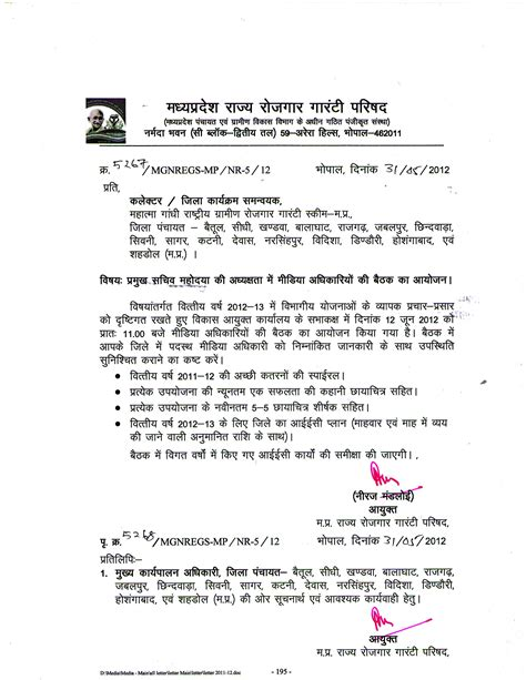 appointment letter format in marathi format of letter in how can write a letter in
