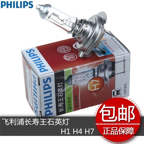 auto light bulb guide philips auto light bulb guide decoratingspecial com
