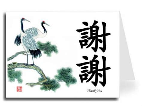 wedding wishes in mandarin greeting cards calligraphy w cranes thank you card set black