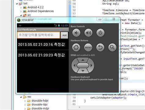 android simpledateformat android db가 생성되지 않습니다 도와주셔요 안드로이드 q a