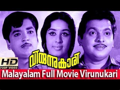 vaisali malayalam full movie hd malayalam movies full malayalam full movie virunnukari full length malayalam