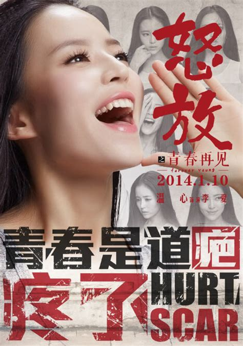 film cina we are young photos from forever young 2014 movie poster 14