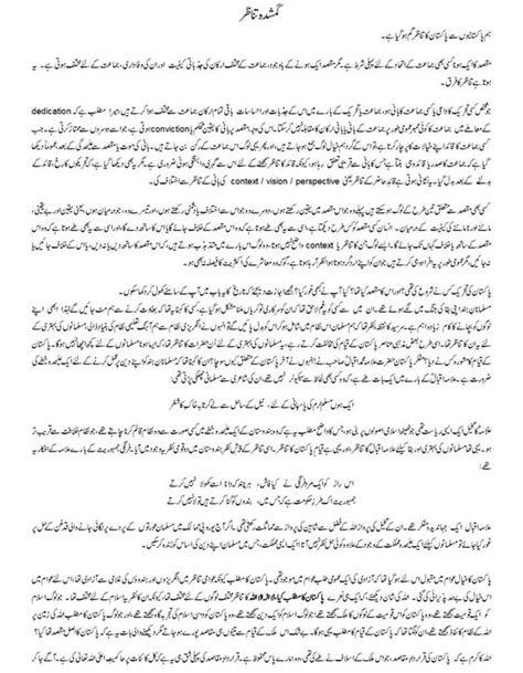 Urdu Essay Writing by Urdu Essay Writing