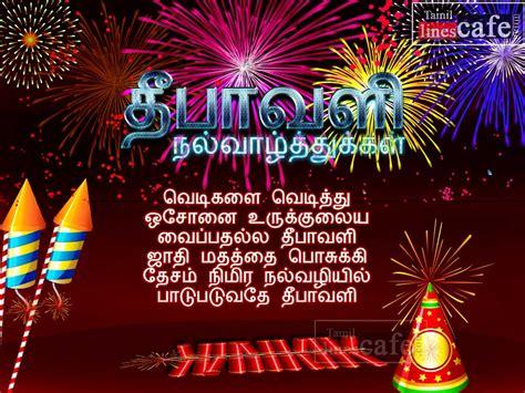 Deepavali wishes quotes tamil m4hsunfo
