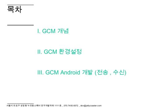 android gcm android gcm ex askdog