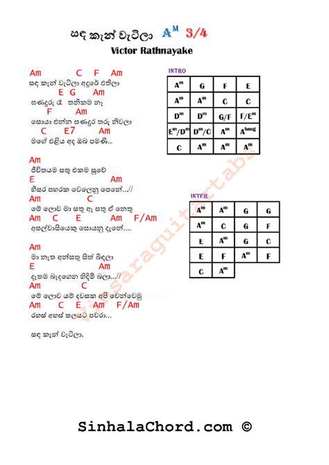 Sinhala songs guitar chords downloads
