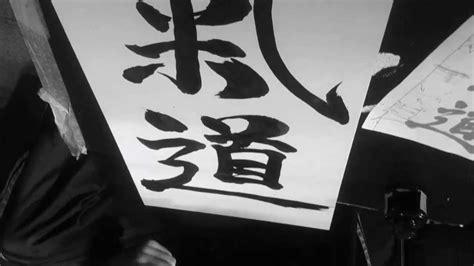 cuadros de japonesas panoliarte cuadro con letras japonesas youtube