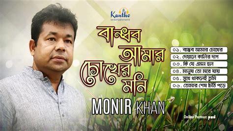 bandhob amar chuker moni monir khan monir khan bandhob amar chokher moni ব ন ধব আম র চ খ র