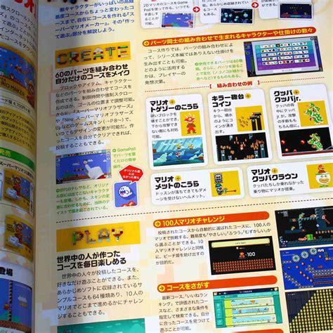 enciclopedia super mario bros encyclopedia super mario bros 30th anniversary 1985 2015 otaku co uk