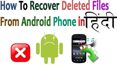how to find deleted pictures on android how to recover deleted files from android phone in