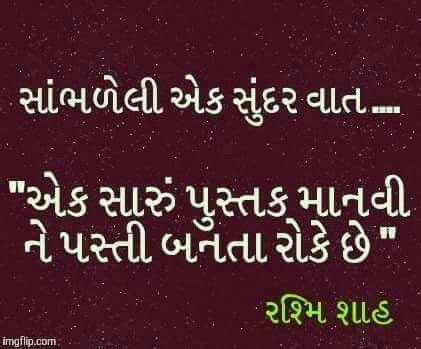 Wedding Quotes Gujarati by 237 Best Gujarati Quotes Images On Gujarati