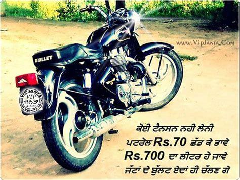 velly jatt written in punjabi jatt bullet photos newhairstylesformen2014 com