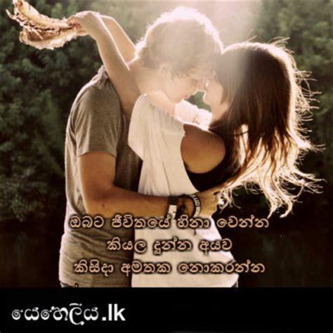 adara wadan | find a set of love poems in sinhala