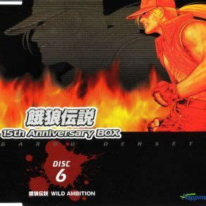 garou densetsu 15th anniversary box (disc 6: garou