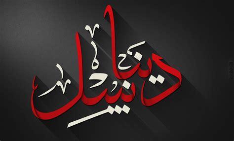kaligrafi  artinya gambar islami