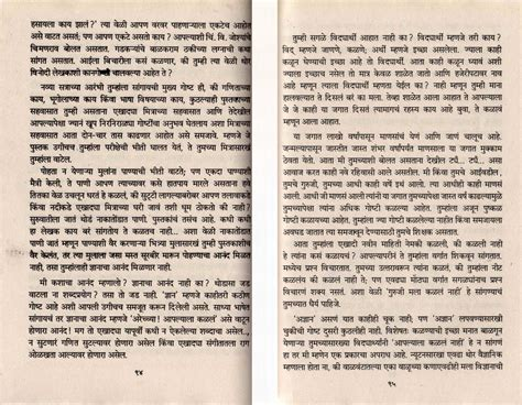 College Student Resume Exles Experience by Up Letter In Marathi 28 Images Up Letter To In Marathi