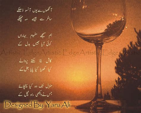 free wallpaper urdu artistic edge designed urdu ghazal wallpaper