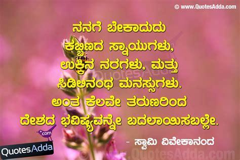 thought for the day in kannada language quotes adda com telugu kannada language swami vivekanada quotations quotesadda