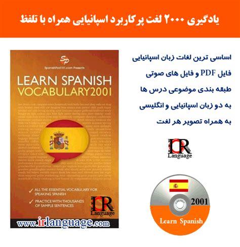 understanding spanish conversation learn 1530231698 مرجع آموزش زبان ایرانیان