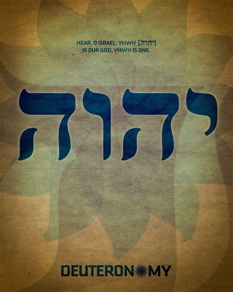 imagenes judias mesianicas m 225 s de 1000 ideas sobre tatuajes hebreo en pinterest